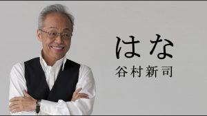 Shinji Tanimura - Subaru